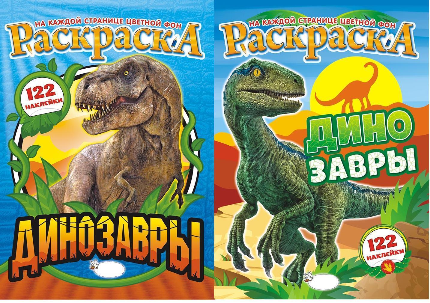 """Раскраска """"Динозавры"""" А4 СПб с наклейками РН-951,952 ..."""