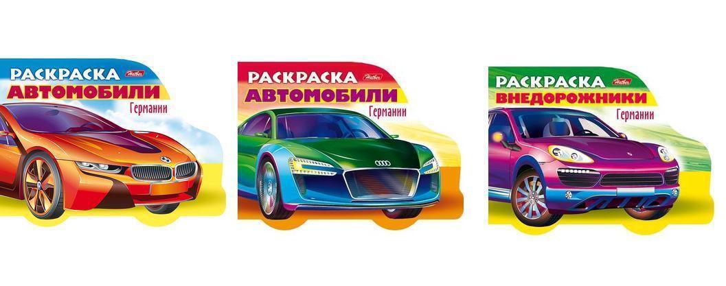 раскраска автомобили германии а5 фигурные хатбер