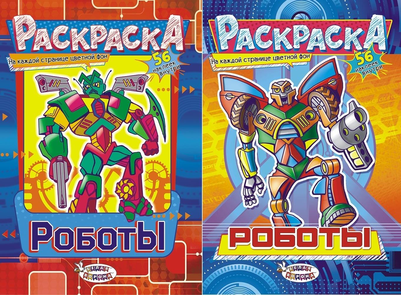 """Раскраска """"Роботы"""" А5 СПб с наклейками РНМ-491,492 купить ..."""